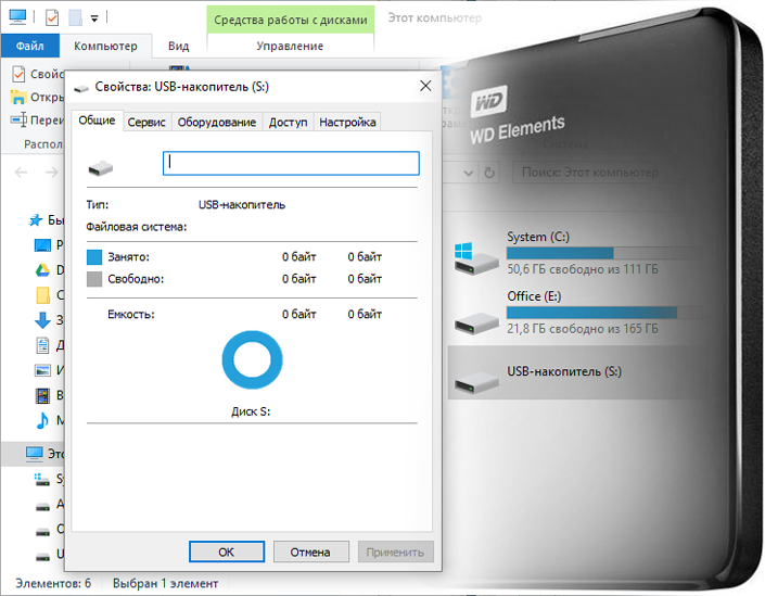 Disk tools window
